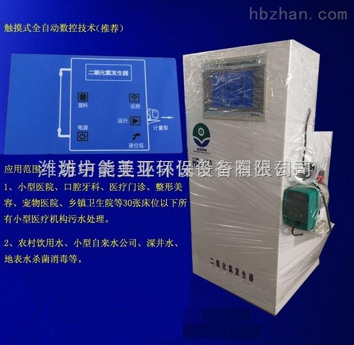 诊所废水处理设备安装