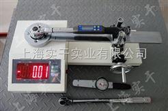 扭矩扳手测试仪SGXJ计量用的校准扭矩扳手测试仪