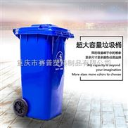 重慶戶外環衛垃圾桶120L塑料垃圾桶