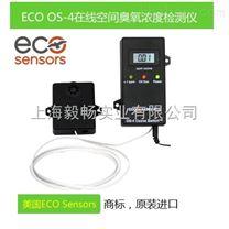 美國ECO OS-4臭氧檢測儀