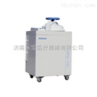 LS-50LD高压蒸汽灭菌器价格滨江医疗