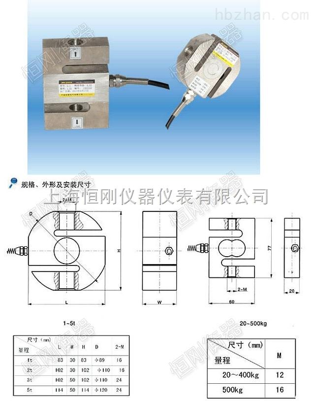 上海S型拉力传感器