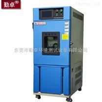 高低溫測試箱快速溫變濕熱老化試驗箱交變濕熱箱