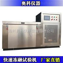 KDR-V9型混凝土快速凍融試驗箱