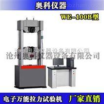 WAW-600B型微機控製電液伺服萬能材料試驗機