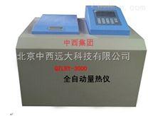 全自動量熱儀 型號:QR37-QZLRY-3000庫號:M11289