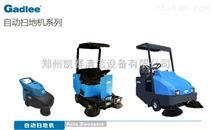 新鄉工廠專用洗地機