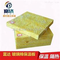 優質玻璃棉板生產廠家 離心玻璃棉板價格