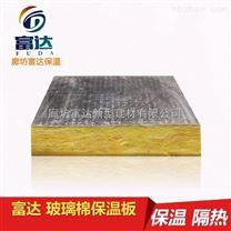 廠家批發超細離心玻璃棉保溫板