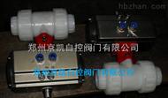 Q611SPVC气动塑料球阀Q611S