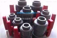 Q11S-10U塑料胶粘活接球阀