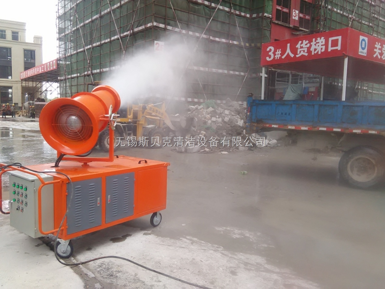 工地降尘除尘喷雾机