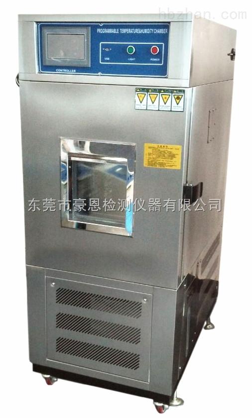 微电脑高低温试验机