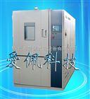 高低溫快速溫變試驗箱/东莞快速温变试验箱