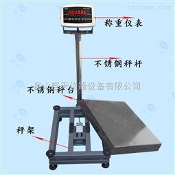 100KG 200KG可输出4~20ma电流信号电子秤