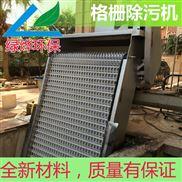 机械格栅/格栅除渣机-机械除污机