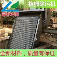 罗定机械格栅/回转式格栅除污机