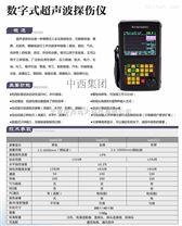 三防數字式超聲波探傷儀 型號:RR64-leeb520 庫號:M404772