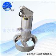 高速潜水推进器搅拌机