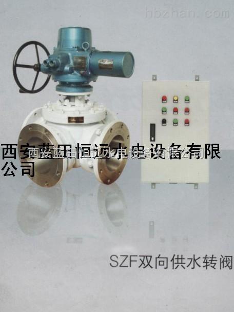南京双向供水转阀SZF-400高性能运转