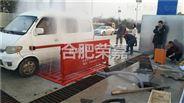 簡易型工地洗車機價格