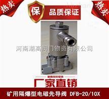 DFB-20/10X矿用隔爆型电磁先导阀