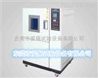 線上式高低溫老化試驗機/實驗室高低溫模擬環境箱