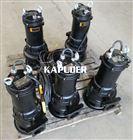 3kw潜水铰刀泵 切割泵 撕裂泵 MPE300-2M 凯普德