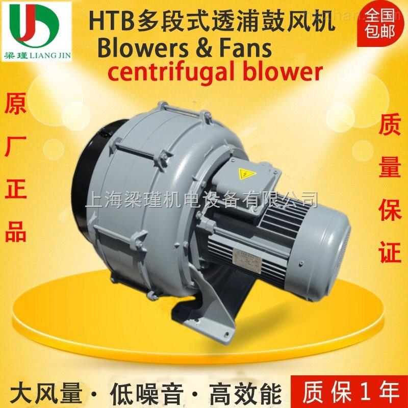 厂家直销全风多段式HTB125-704燃烧设备专用鼓风机