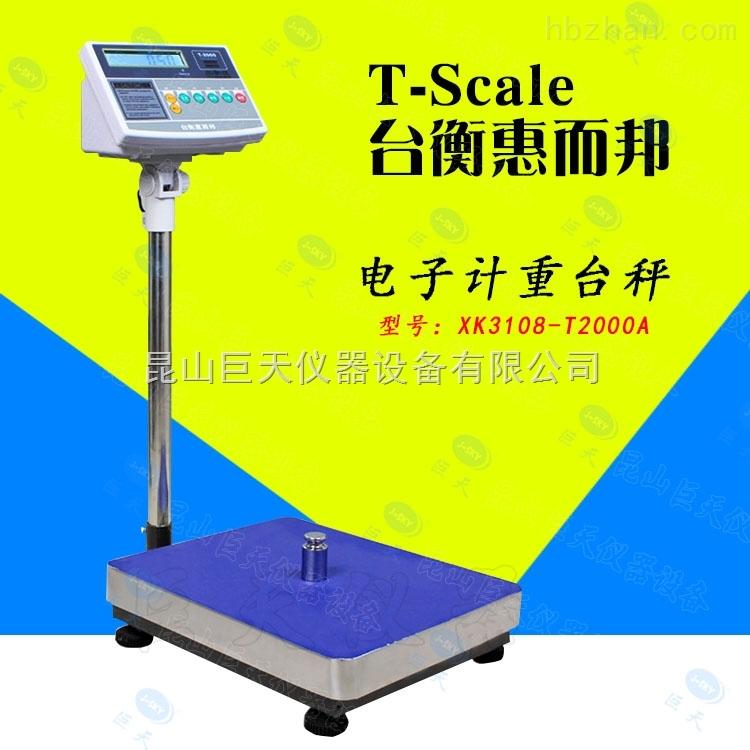 台衡惠而邦TSCALE电子计重台秤 XK3108-T2000A电子秤