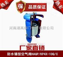 防水锤型空气阀供应