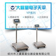 上海越平 大称量电子天平秤YP100000/150000/200000/300000 1g 计重称电