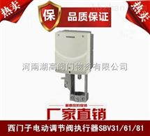 SBV西门子电动执行器供应