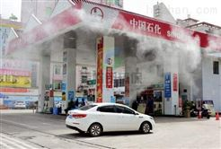 乌鲁木齐加油站喷雾降温工程