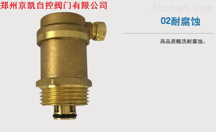 黄铜自动排气阀-郑州京凯自控阀门有限公司图片