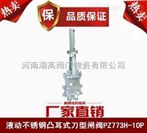 PZ773液动凸耳式刀闸阀供应