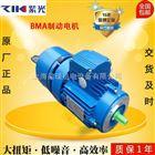 BMA90L-2制动电机-清华紫光刹车电机报价