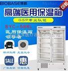 BYC-588双开门2-8℃医用冷藏柜价格