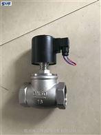 ZQDF不銹鋼活塞式蒸汽電磁閥