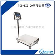 【亚津】TCS-EX-3040多功能防爆台秤