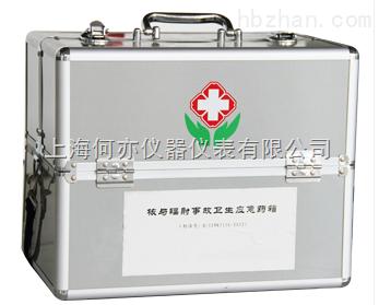HY-001核与辐射事故卫生应急药箱