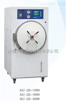 新華臥式壓力蒸汽滅菌器價格