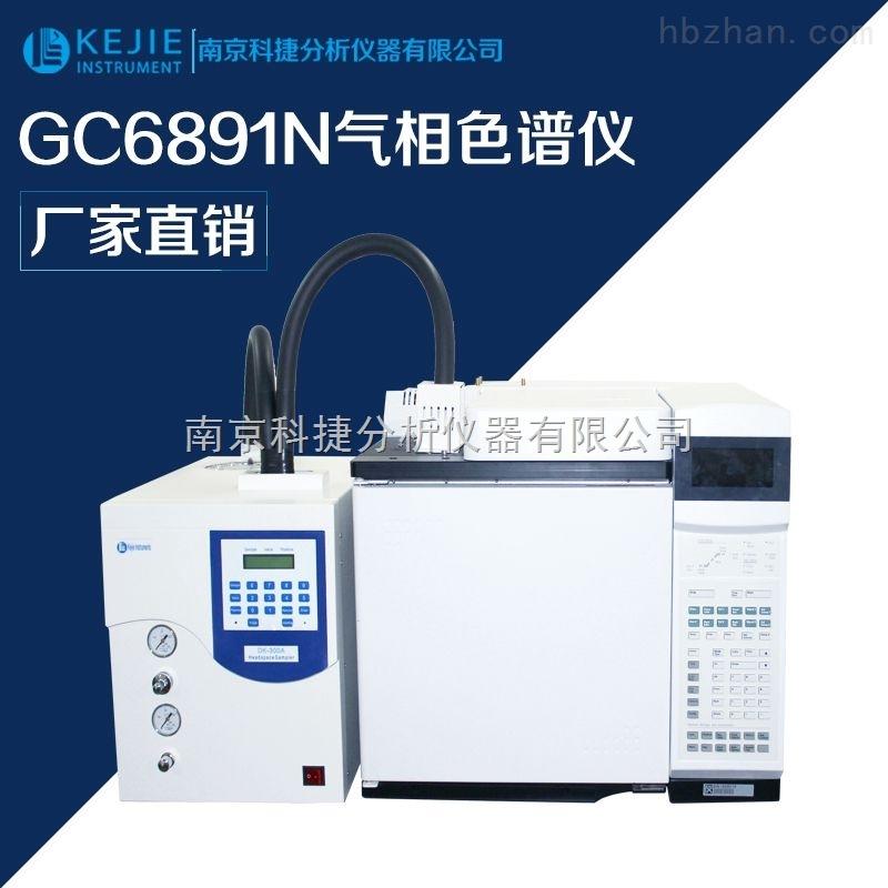 GC6891N食品安全检测气相色谱仪