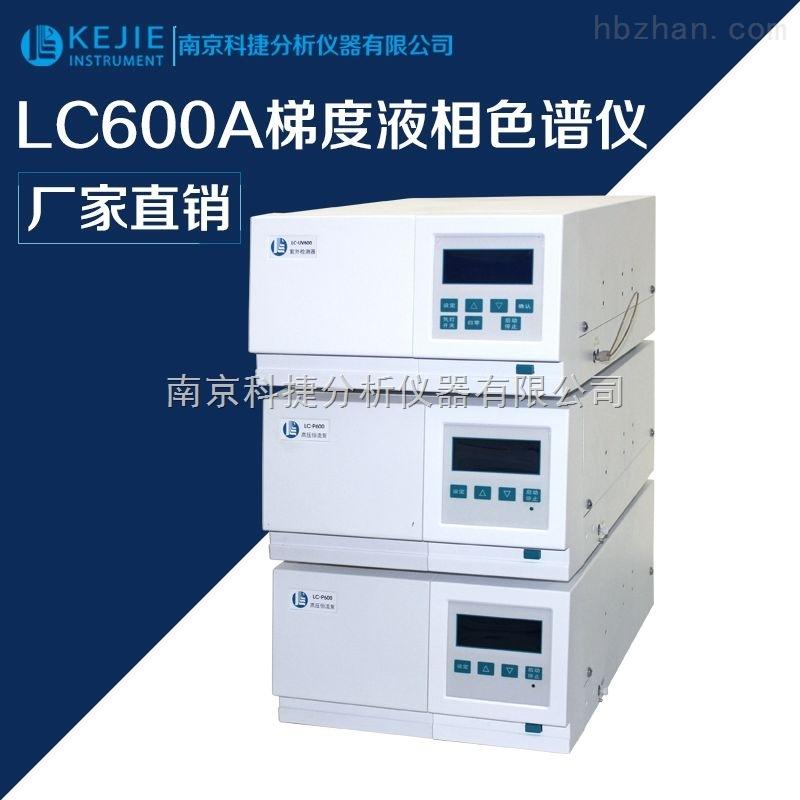 LC-600A梯度药物分析专用液相色谱仪 高效液相色谱仪