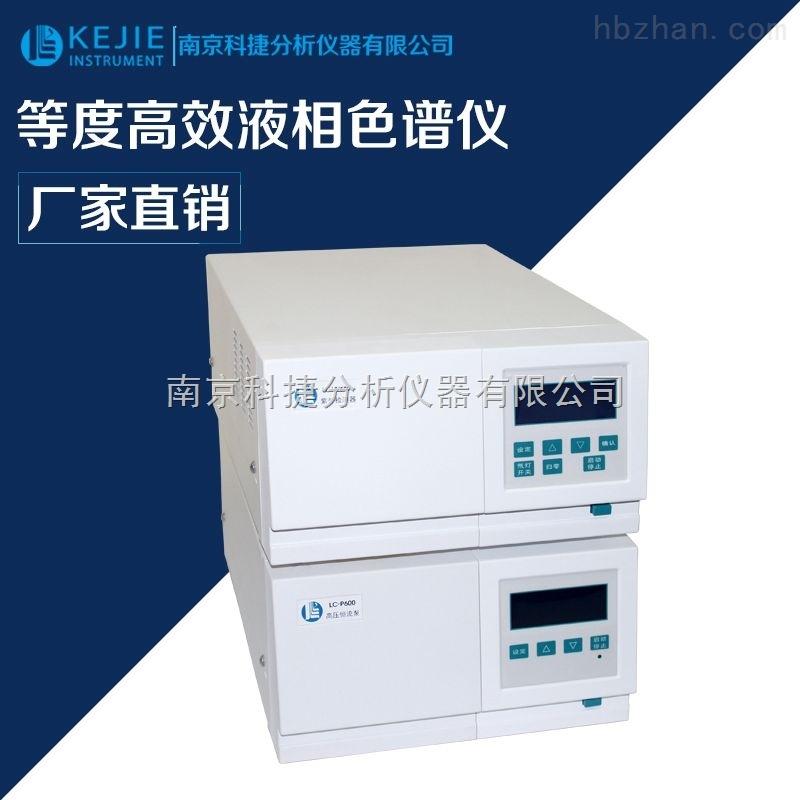 LC600A等度科捷液相色谱仪/水质分析国产高效液相色谱系统