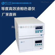 科捷液相色譜儀/水質分析國產高效液相色譜係統