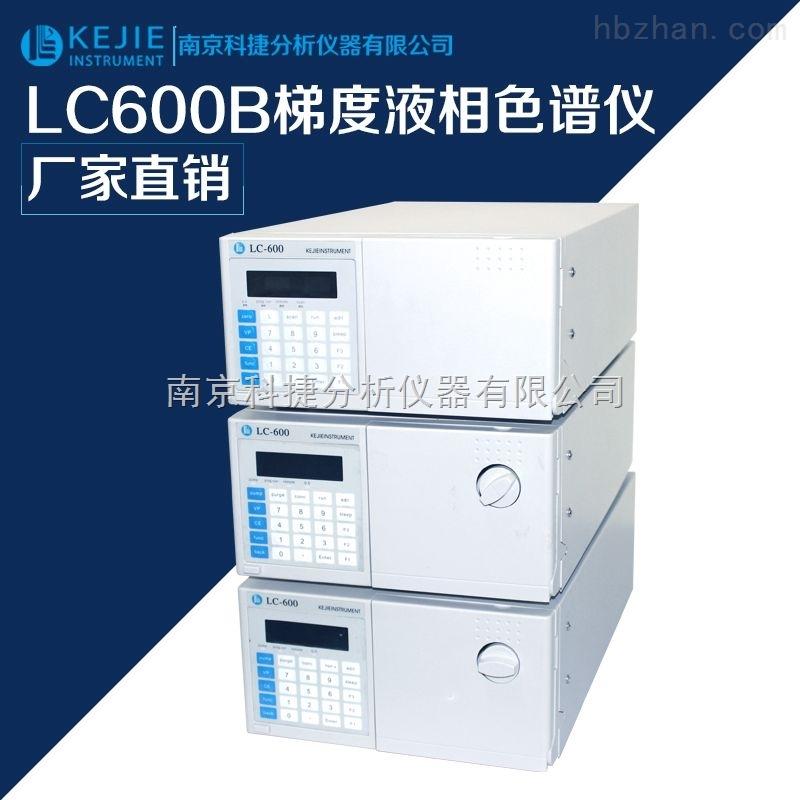 LC600B梯度高效液相色谱仪/科捷国产/环境监测分析
