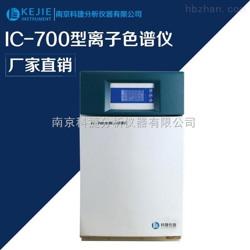 水质检测专用离子色谱仪