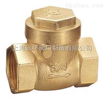 H14W黃銅內螺紋止回閥