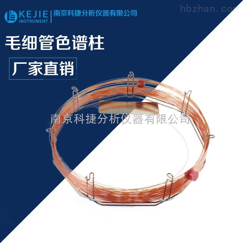 毛细管柱 气相色谱专用配件毛细管色谱柱
